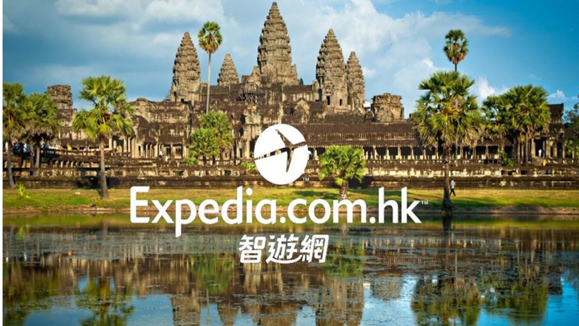 Expedia.com.hk
